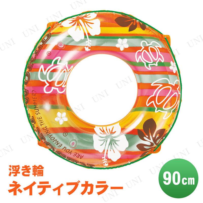 【取寄品】 浮き輪 90cm ネイティブカラー