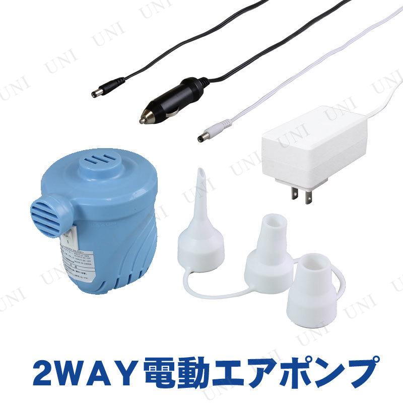【取寄品】 電動2WAYポンプ ライトブルーホワイト (AC100V DC12V)