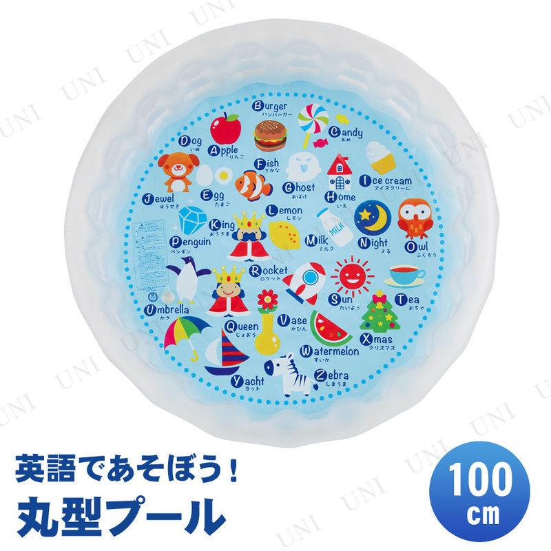 【取寄品】 丸型プール 100cm 英語であそぼう!