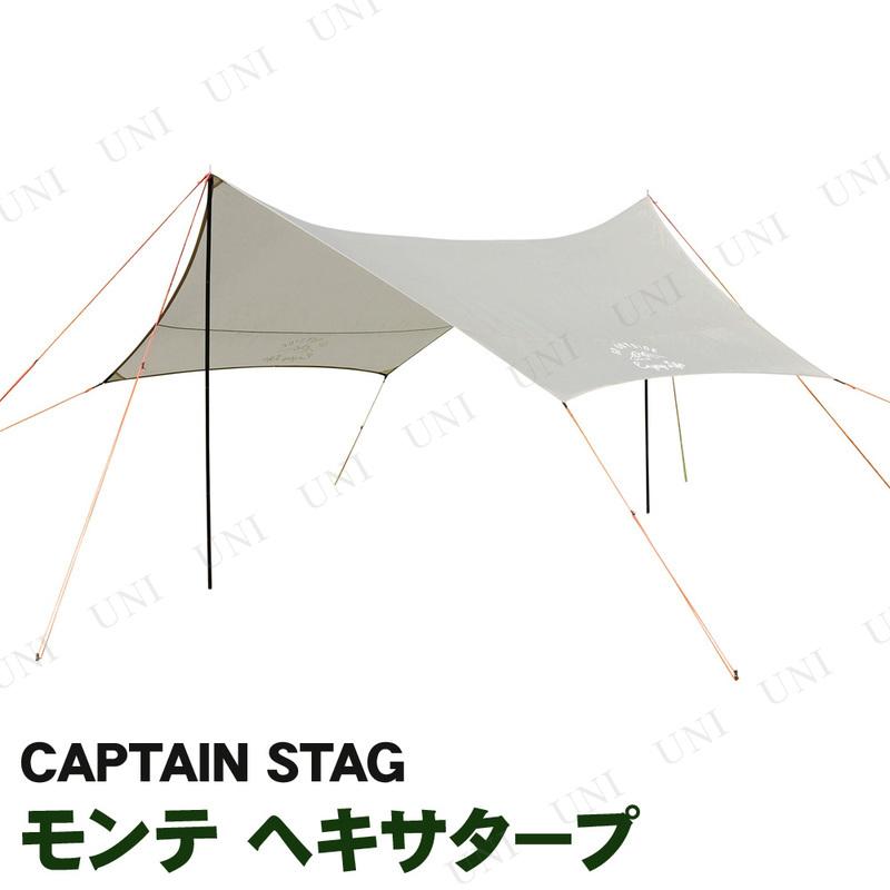 【取寄品】 CAPTAIN STAG(キャプテンスタッグ) モンテ ヘキサタープ UA-1077