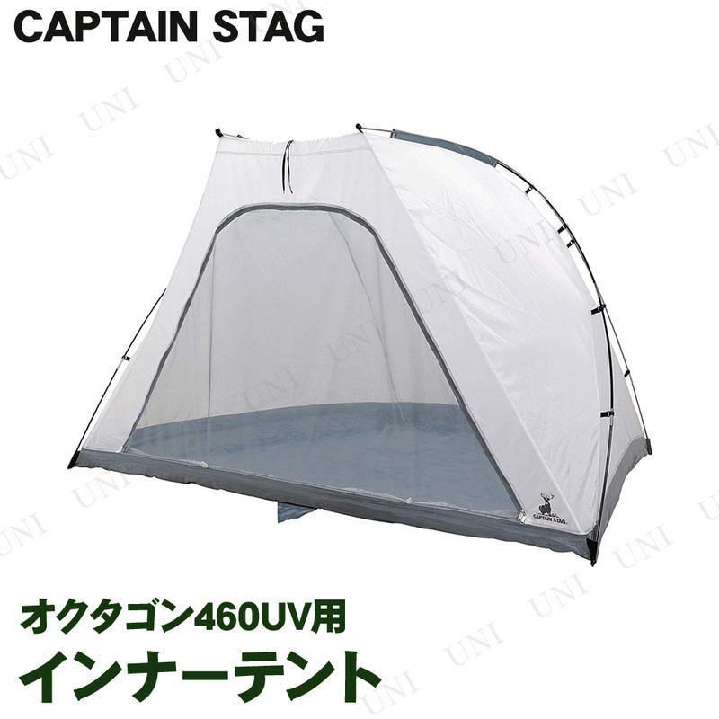 【取寄品】 CAPTAIN STAG(キャプテンスタッグ) クラシックス オクタゴン460UV用インナーテント UA-45