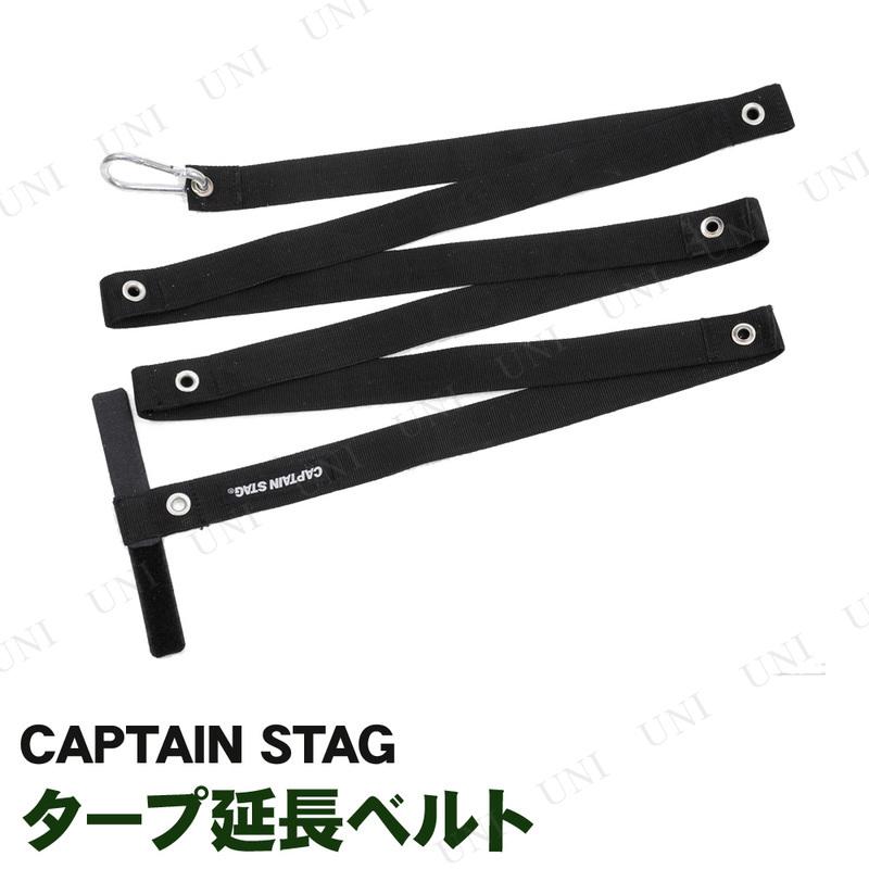 CAPTAIN STAG(キャプテンスタッグ) タープ延長ベルト UA-4519