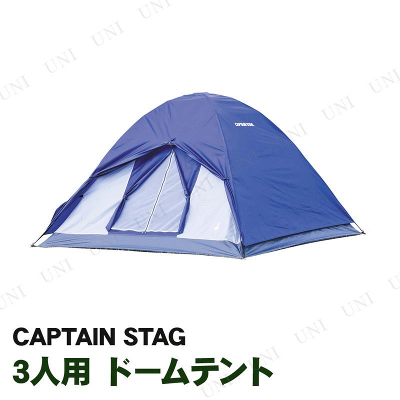 【取寄品】 CAPTAIN STAG(キャプテンスタッグ) クレセント 3人用ドームテント ネイビー UA-48