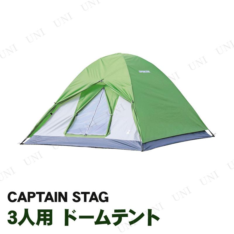 【取寄品】 CAPTAIN STAG(キャプテンスタッグ) クレセント 3人用ドームテント グリーン UA-49