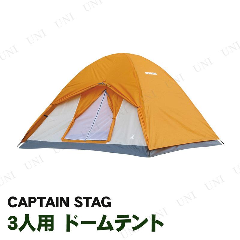 【取寄品】 CAPTAIN STAG(キャプテンスタッグ) クレセント 3人用ドームテント アンバー UA-50