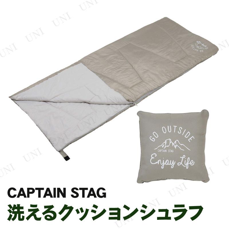 CAPTAIN STAG(キャプテンスタッグ) モンテ 洗えるクッションシュラフ カーキ UB-25