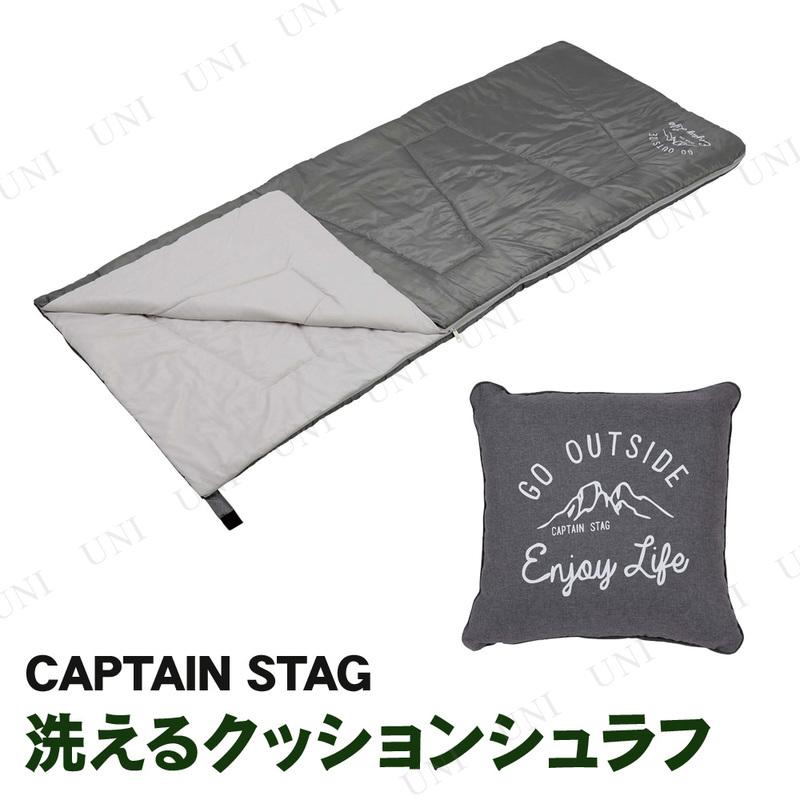 CAPTAIN STAG(キャプテンスタッグ) モンテ 洗えるクッションシュラフ グレー UB-26