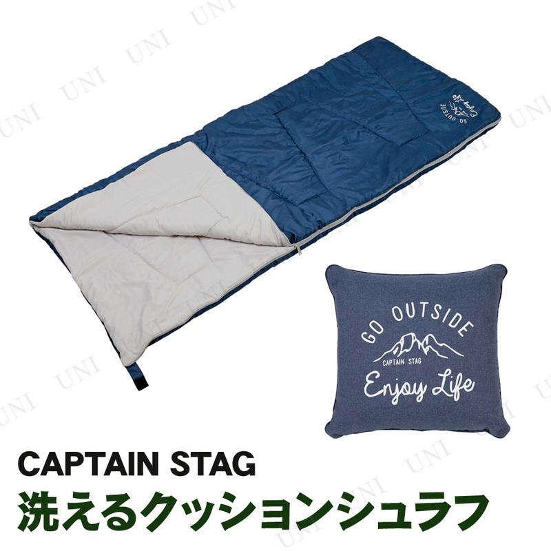 CAPTAIN STAG(キャプテンスタッグ) モンテ 洗えるクッションシュラフ ネイビー UB-27