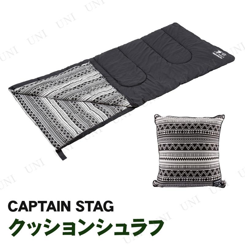 【取寄品】 CAPTAIN STAG(キャプテンスタッグ) ブラックラベル クッションシュラフ UB-28