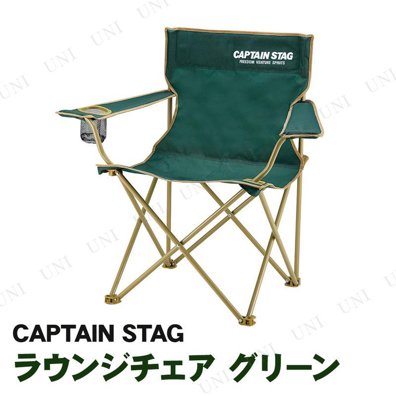 CAPTAIN STAG(キャプテンスタッグ)  ラウンジチェア  グリーン UC-1676