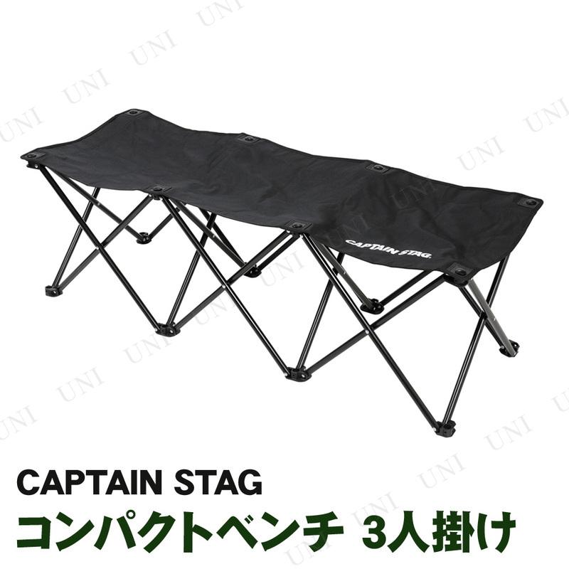 CAPTAIN STAG(キャプテンスタッグ) グラシア コンパクトベンチ 3人掛け  ブラック UC-1679
