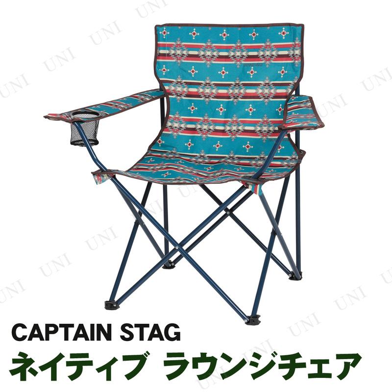 CAPTAIN STAG(キャプテンスタッグ) ネイティブ ラウンジチェア  ブルー UC-1681