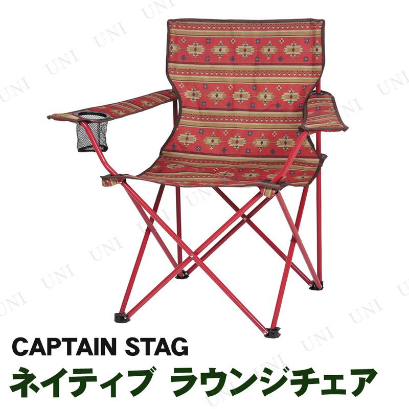 CAPTAIN STAG(キャプテンスタッグ) ネイティブ ラウンジチェア  レッド UC-1682