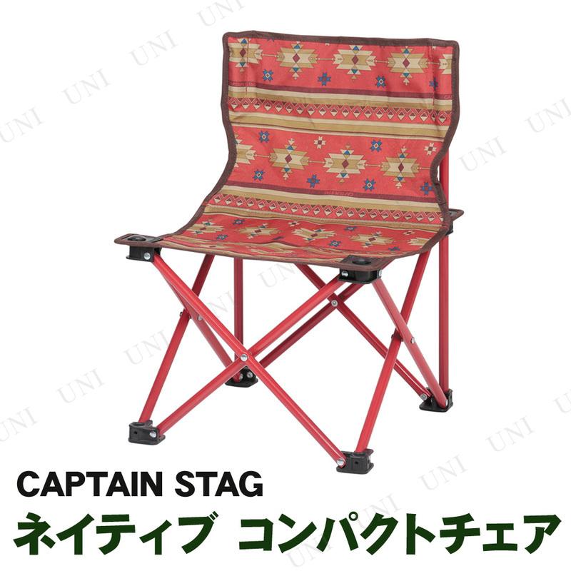 【取寄品】 CAPTAIN STAG(キャプテンスタッグ) ネイティブ コンパクトチェア  レッド UC-1684