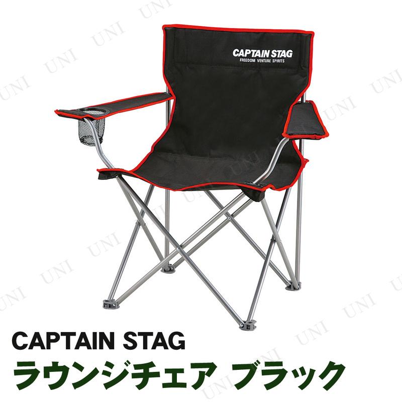 CAPTAIN STAG(キャプテンスタッグ) ジュール ラウンジチェア  ブラック UC-1703