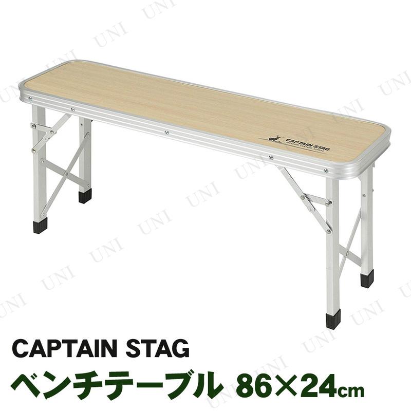 【取寄品】 CAPTAIN STAG(キャプテンスタッグ) ジャストサイズ ベンチテーブル 86×24cm UC-540
