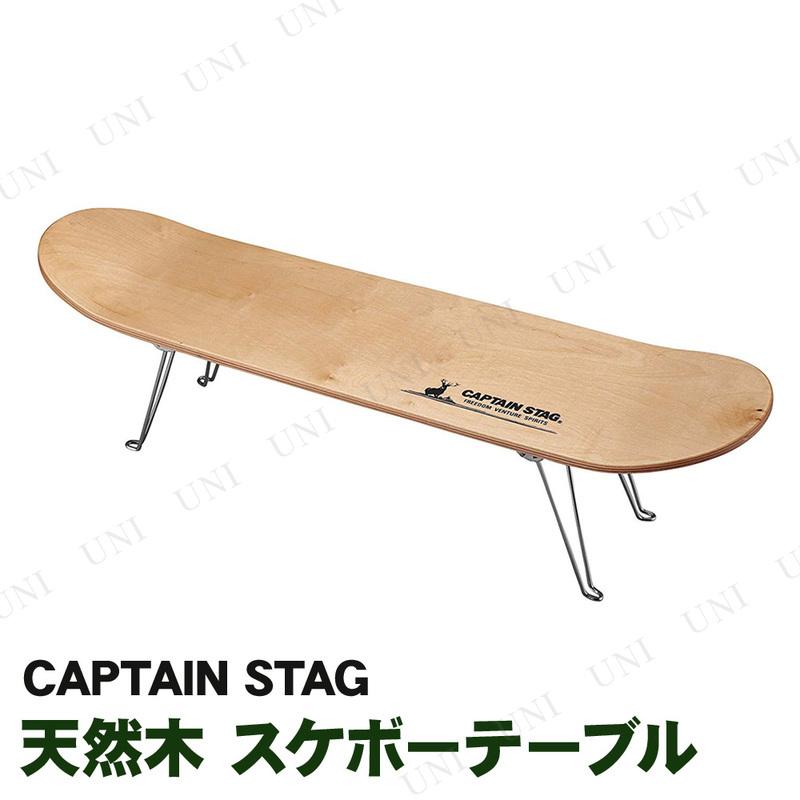 【取寄品】 CAPTAIN STAG(キャプテンスタッグ) スケボーテーブル  ナチュラル UC-545
