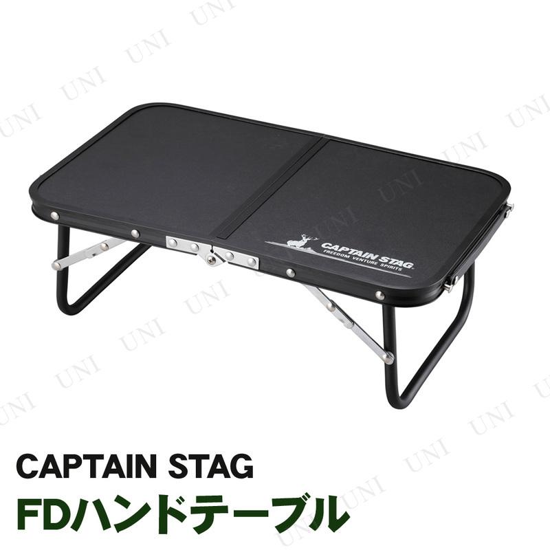 【取寄品】 CAPTAIN STAG(キャプテンスタッグ) FDハンドテーブル 47×30cm  ブラック UC-546