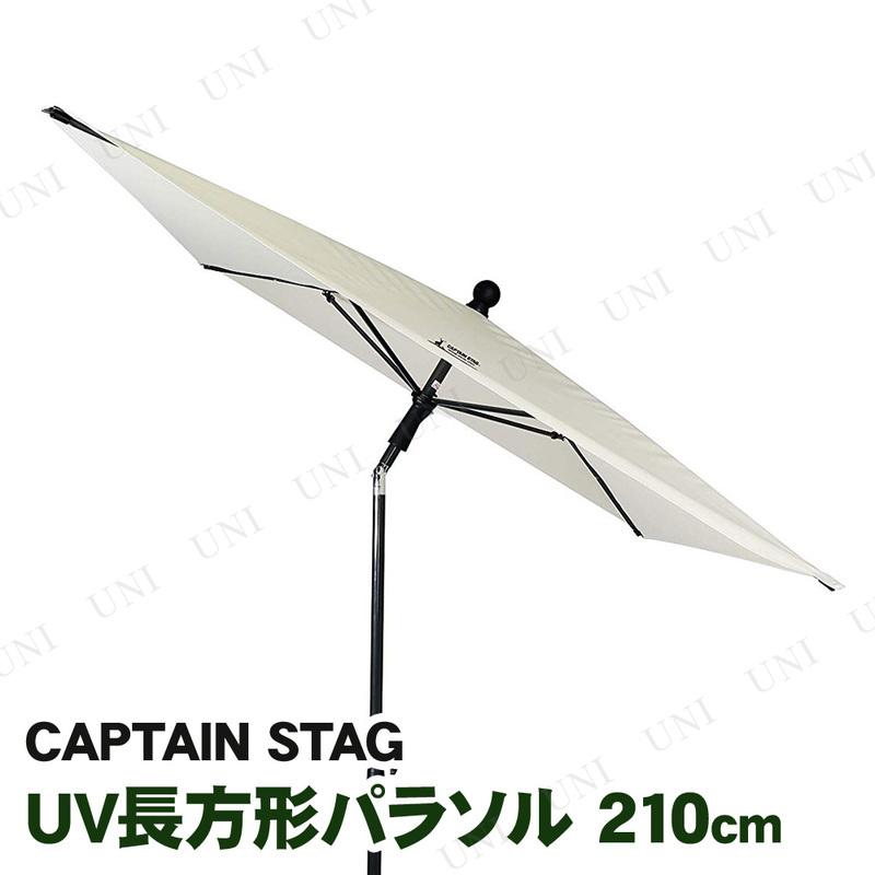 CAPTAIN STAG(キャプテンスタッグ) ガーデン UV長方形パラソル210cm ホワイト UD-59