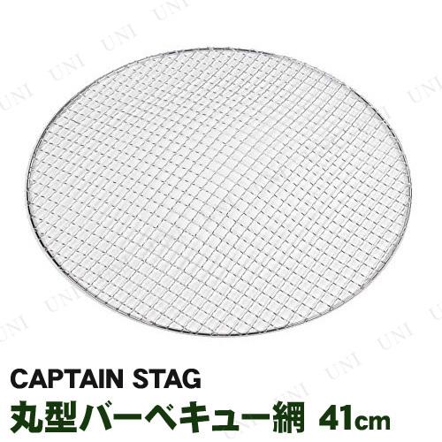 CAPTAIN STAG(キャプテンスタッグ) グレービー丸型バーベキュー網 41cm UG-2010