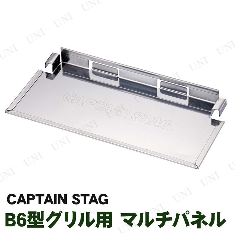 CAPTAIN STAG(キャプテンスタッグ) カマド スマートグリル B6型用 マルチパネル UG-2015