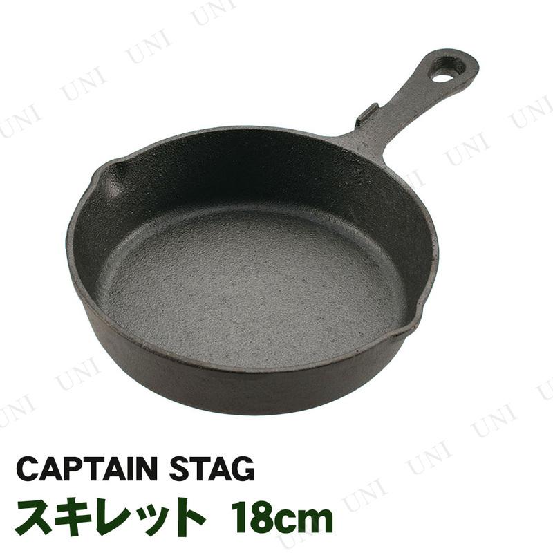 CAPTAIN STAG(キャプテンスタッグ) スキレット 18cm UG-3043