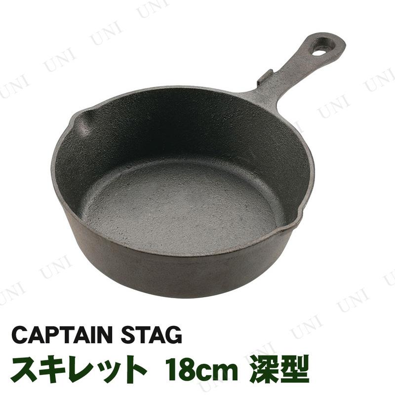CAPTAIN STAG(キャプテンスタッグ) 深型スキレット18cm UG-3044
