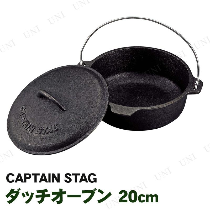 【取寄品】 CAPTAIN STAG(キャプテンスタッグ) ダッチオーブン 20cm UG-3045