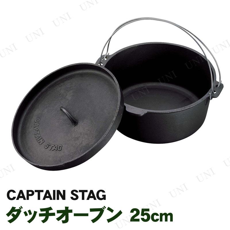 【取寄品】 CAPTAIN STAG(キャプテンスタッグ) ダッチオーブン 25cm UG-3046