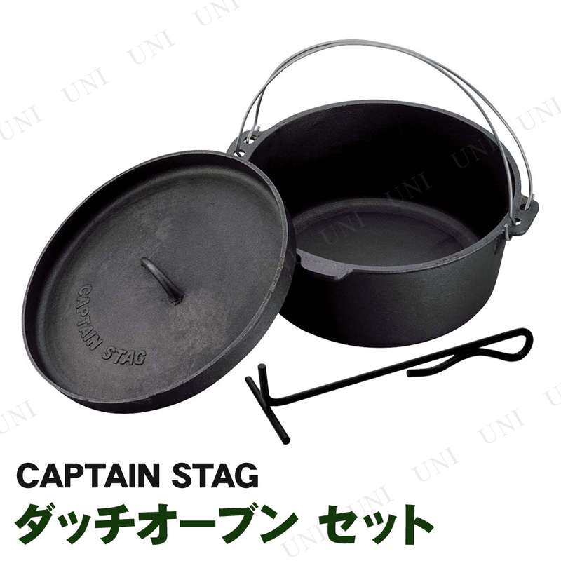 【取寄品】 CAPTAIN STAG(キャプテンスタッグ) ダッチオーブンセット 25cm UG-3048