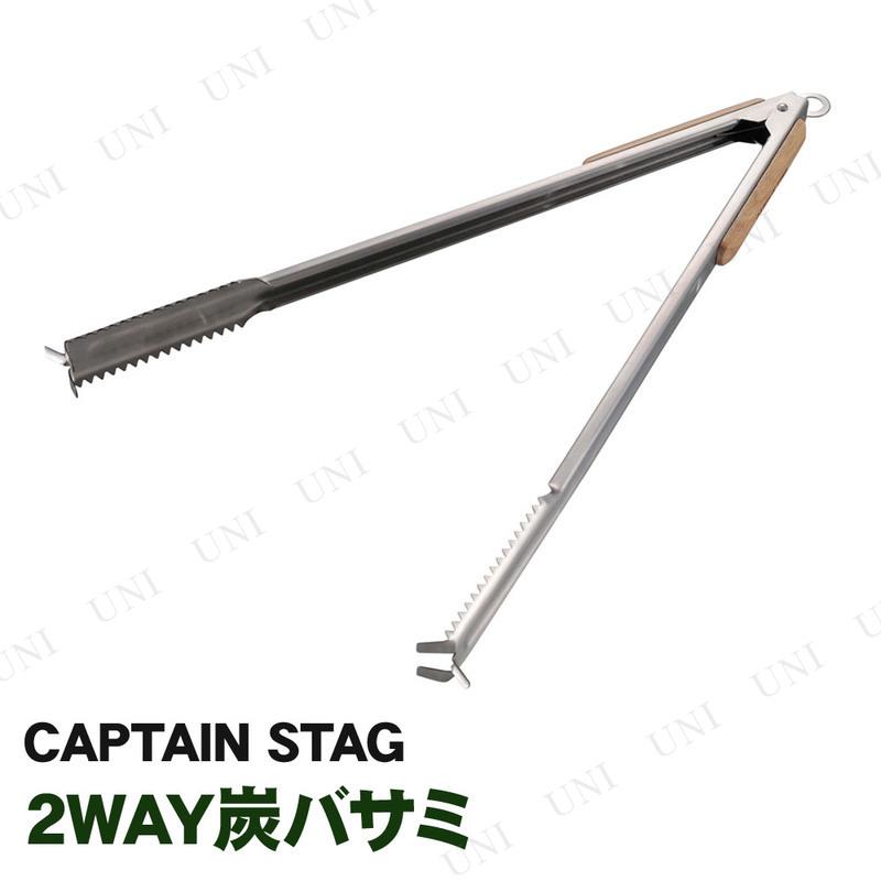 CAPTAIN STAG(キャプテンスタッグ) 2WAYダッチオーブン炭バサミ 45cm UG-3256