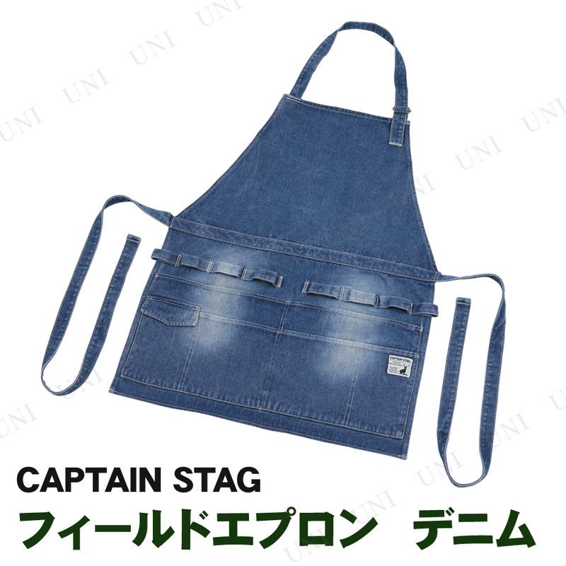 【取寄品】 CAPTAIN STAG(キャプテンスタッグ) フィールド エプロン ロング デニム UG-3266
