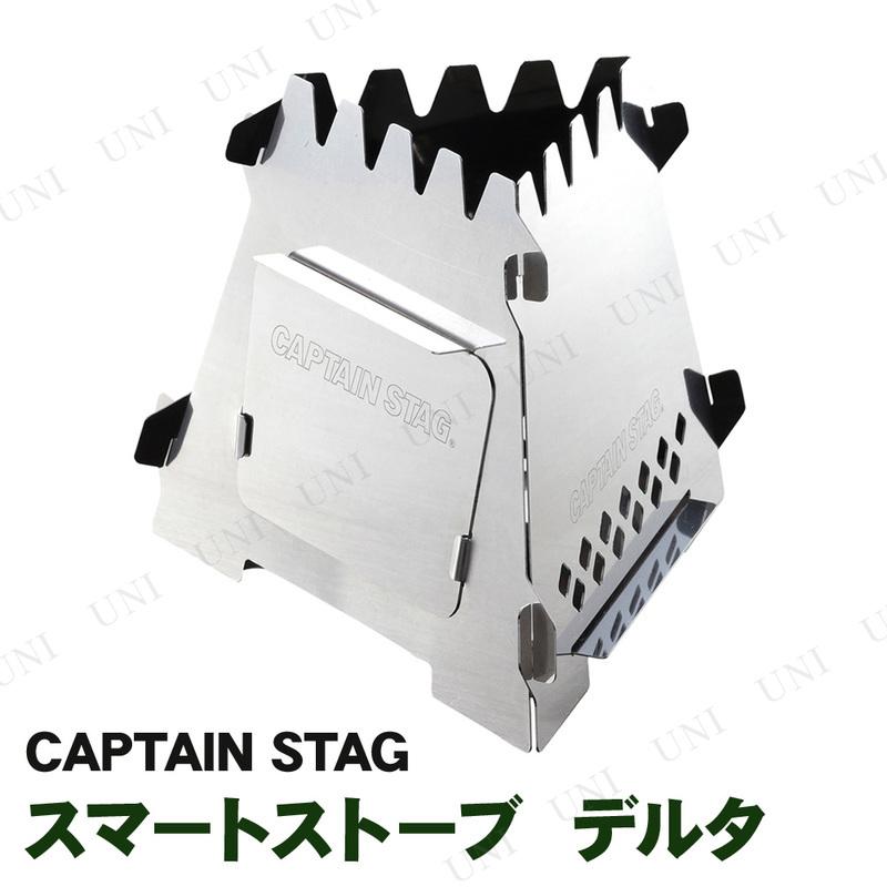【取寄品】 CAPTAIN STAG(キャプテンスタッグ) カマド スマートストーブ  デルタ UG-46