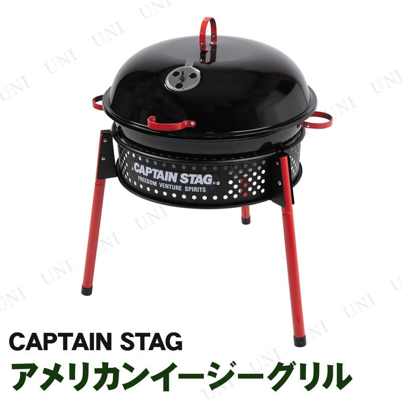 【取寄品】 CAPTAIN STAG(キャプテンスタッグ) アメリカンイージーグリル typeII UG-60