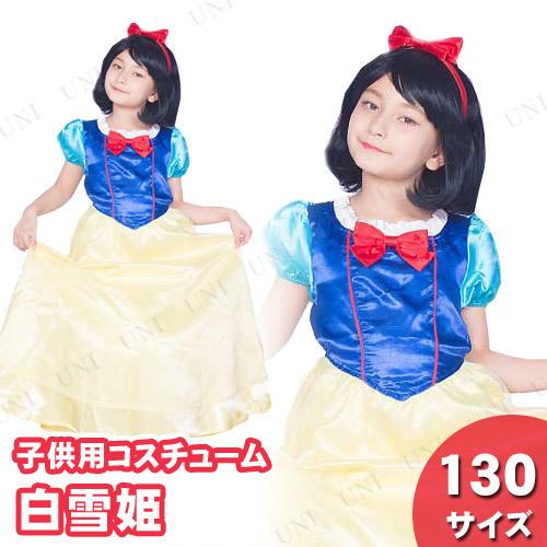 【取寄品】 コスプレ 仮装 スノーホワイトプリンセス 子供用 130