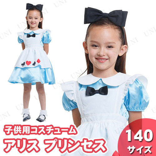 【取寄品】 コスプレ 仮装 アリスメイプルプリンセス 子供用 140