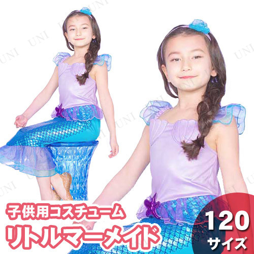 【取寄品】 コスプレ 仮装 リトルマーメイド 子供用 120