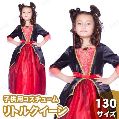 【取寄品】 コスプレ 仮装 リトルクイーン 子供用 130