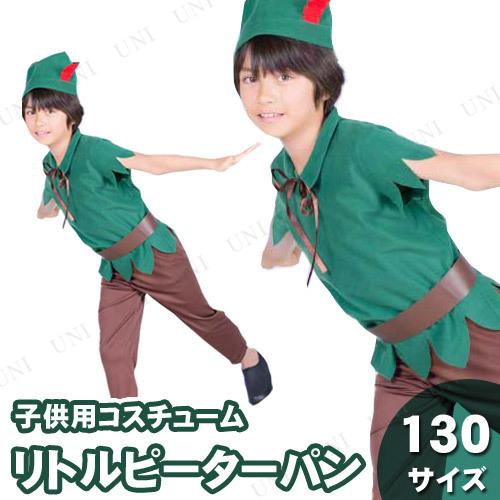 【取寄品】 コスプレ 仮装 リトルピーターパン 子供用 130