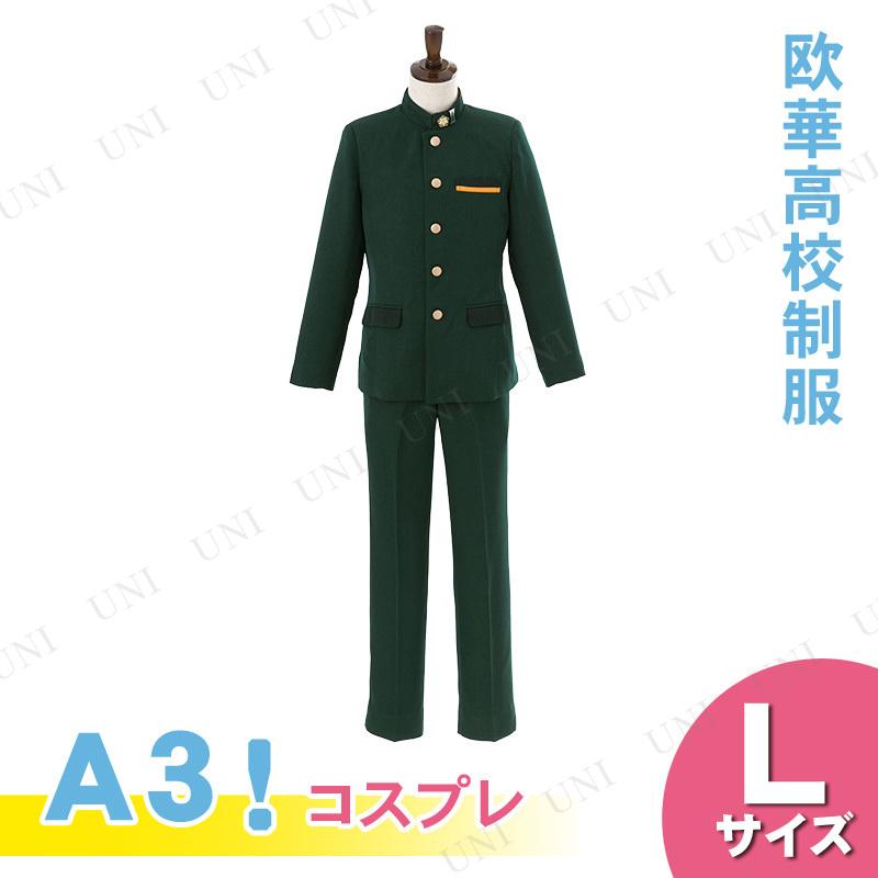 【取寄品】 コスプレ 仮装 A3! 欧華高校制服 L