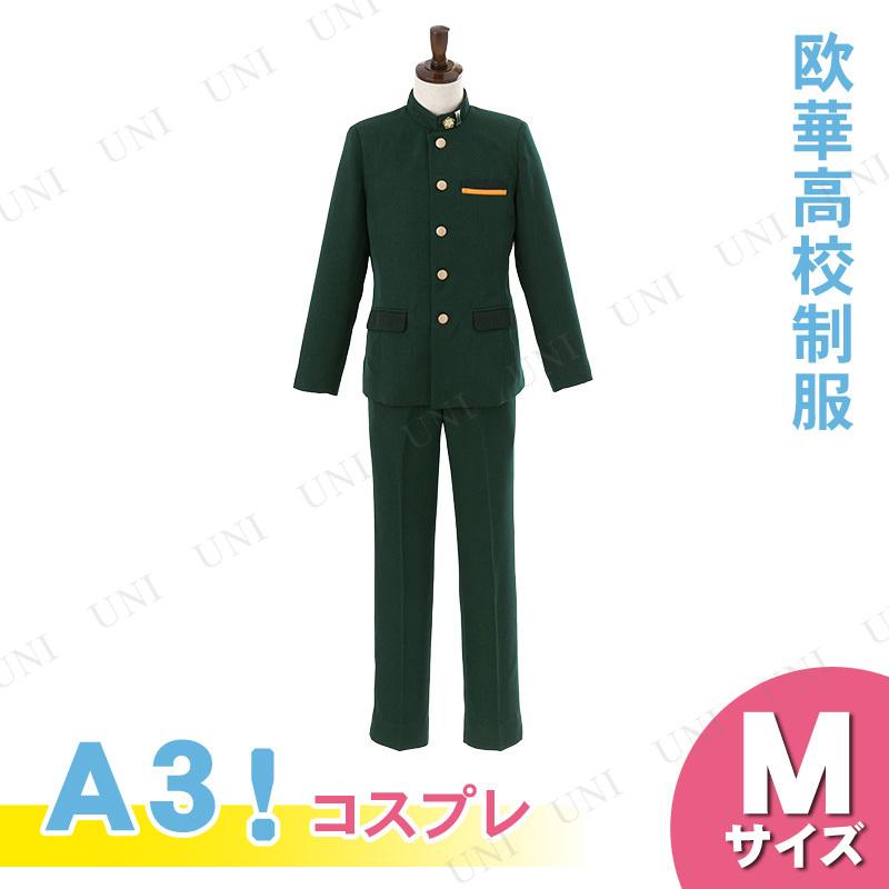 【取寄品】 コスプレ 仮装 A3! 欧華高校制服 M