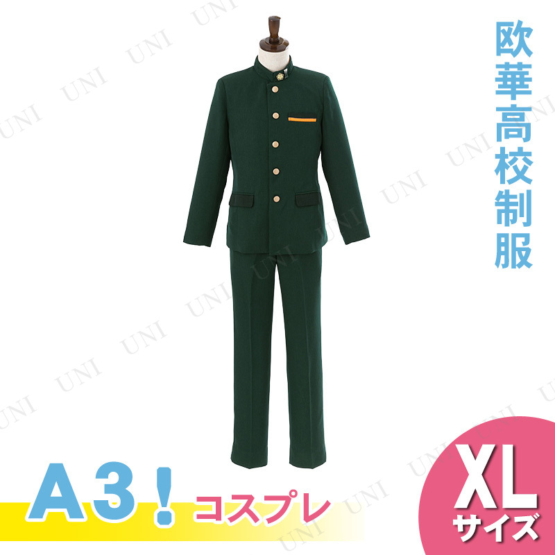 【取寄品】 コスプレ 仮装 A3! 欧華高校制服 XL