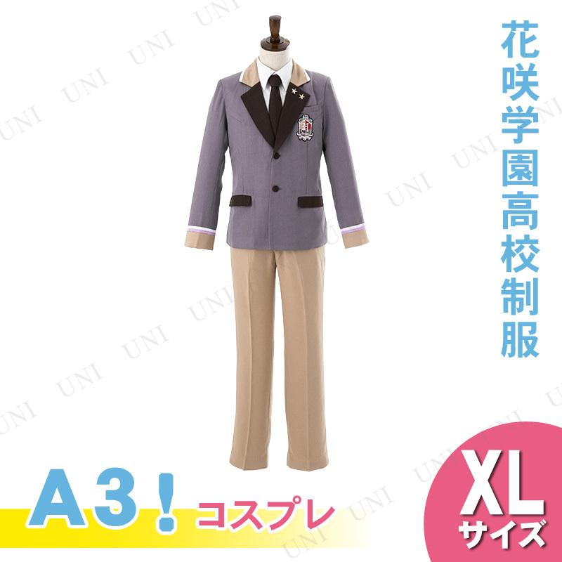 【取寄品】 コスプレ 仮装 A3! 花咲学園高校制服 XL