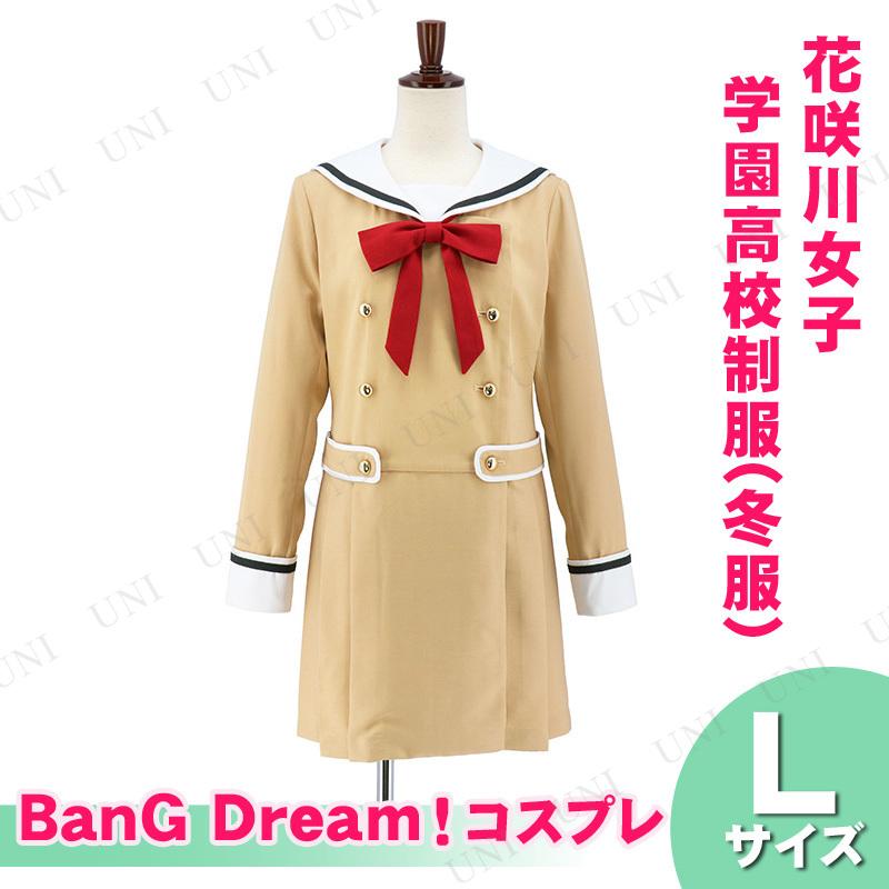 【取寄品】 コスプレ 仮装 BanG Dream!(バンドリ!) 花咲川女子学園高校制服(冬服) L