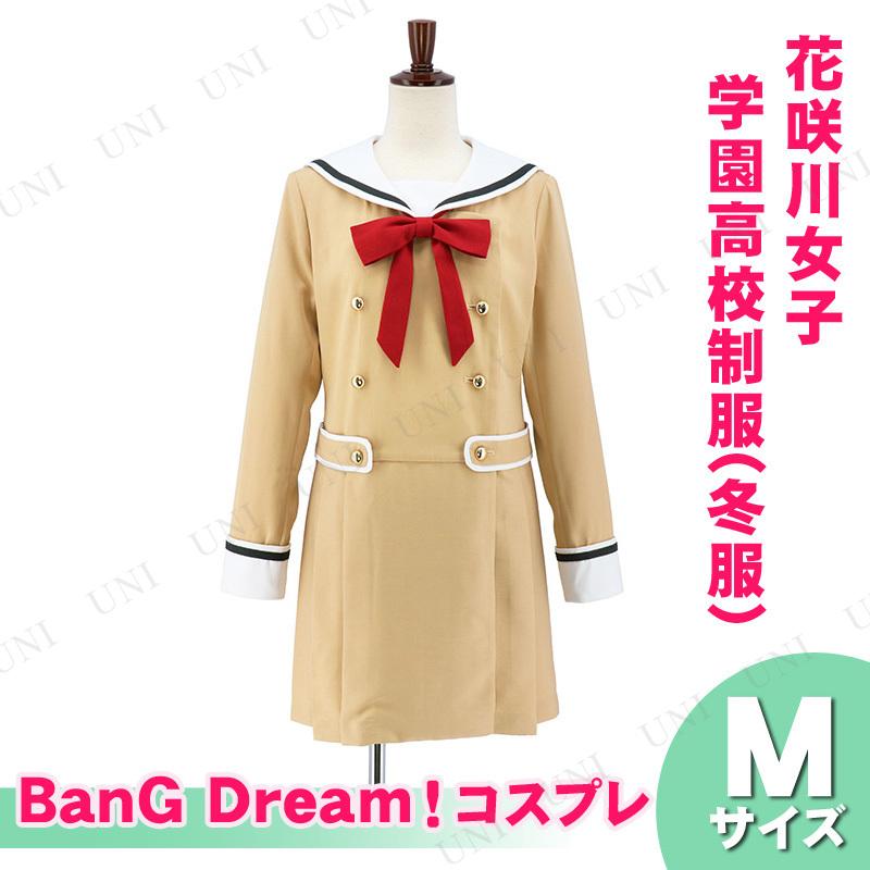 【取寄品】 コスプレ 仮装 BanG Dream!(バンドリ!) 花咲川女子学園高校制服(冬服) M