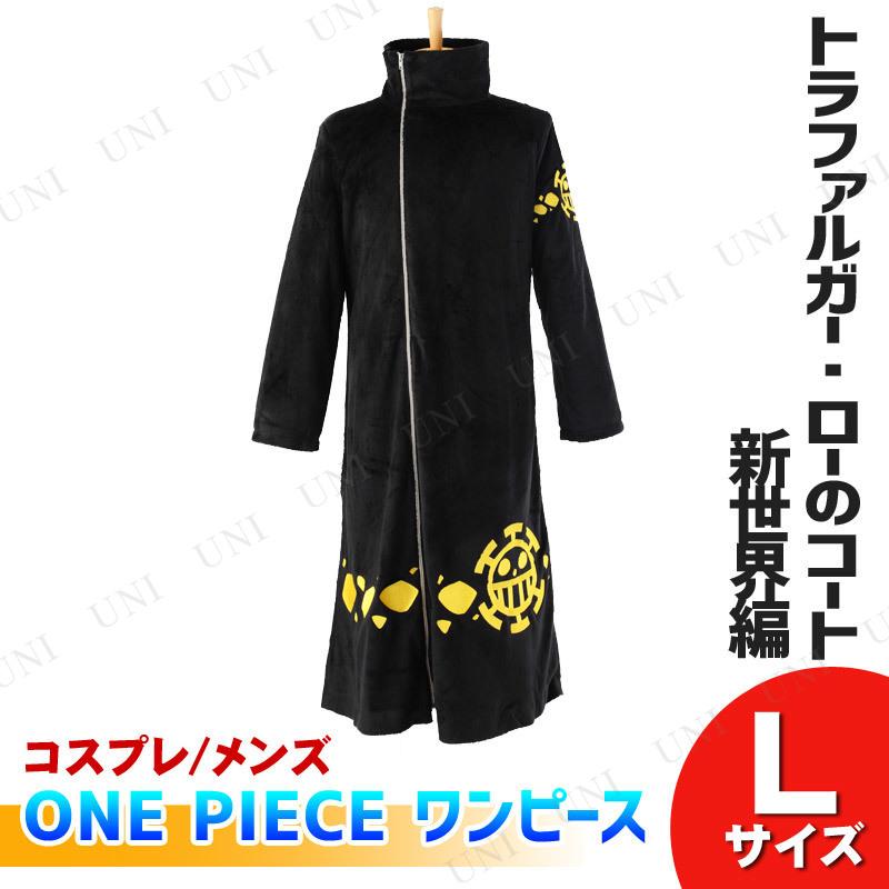 コスプレ 仮装 ONE PIECE (ワンピース) トラファルガー・ローのコート/新世界編 メンズL