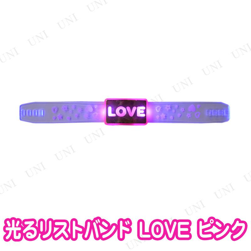 【取寄品】 コスプレ 仮装 光るリストバンド LOVE ピンク