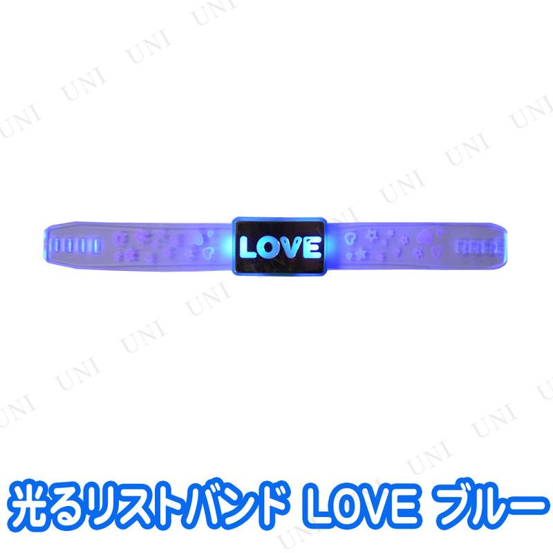 【取寄品】 コスプレ 仮装 光るリストバンド LOVE ブルー