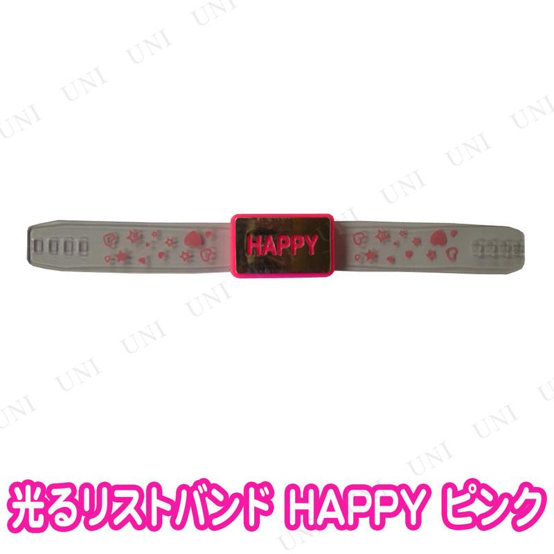 コスプレ 仮装 光るリストバンド HAPPY ピンク
