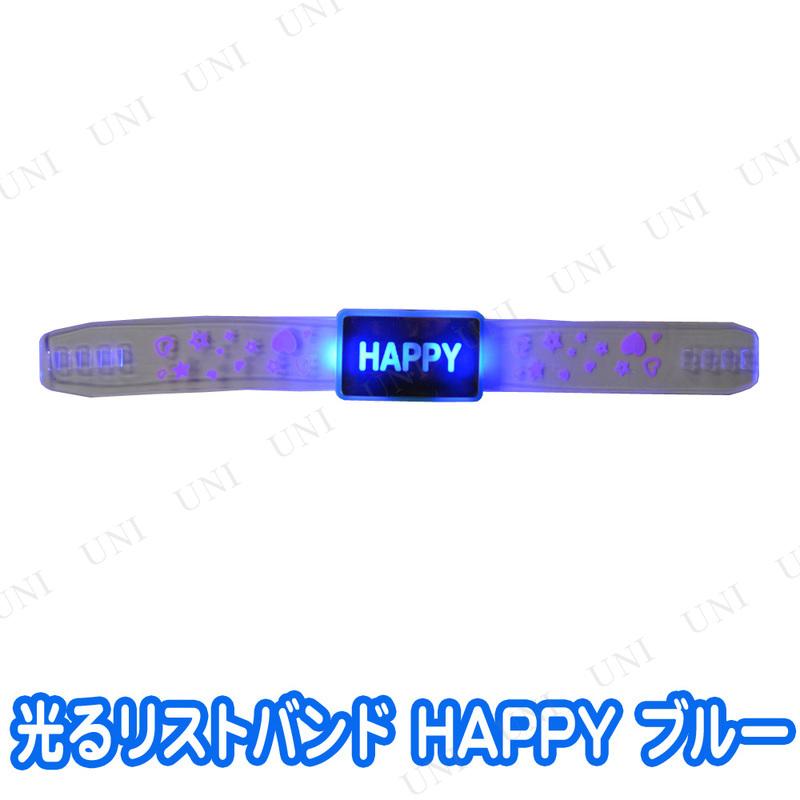 コスプレ 仮装 光るリストバンド HAPPY ブルー